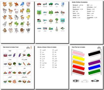 Arabic Bundle for Smart Teachers: 10 beginner units & ☆147+☆ NO PREP printables