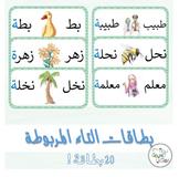 Arabic Card Puzzles - بطاقات التاء المربوطة