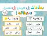 Arabic Cards | بطاقات (ال) قمرية و (ال) شمسية