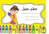 Arabic Certificates