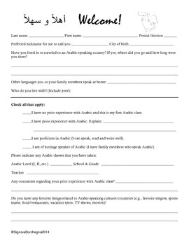 Arabic Class First Day Student Survey