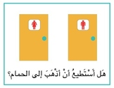 Arabic Classroom Posters