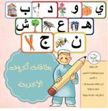 Arabic Letters / Alphabet Puzzle Cards - بطاقات - بزل الحر
