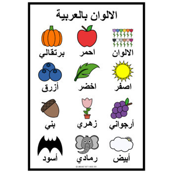 Arabic Color Printables (PDF and PNG) by Language Party House | TpT