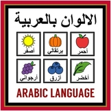 Arabic Color Printables (PDF and PNG)
