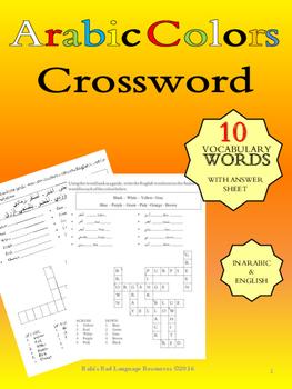 Arabic Colors Crossword Puzzle Worksheet