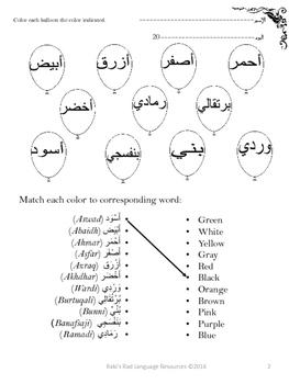 Arabic Colors vocabulary