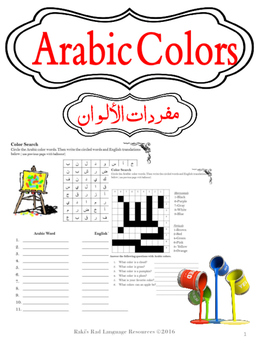 Arabic Colors vocabulary