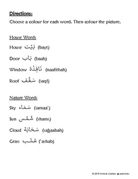Arabic Colour by Word HOUSE
