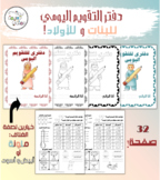 Arabic Daily Calendar Journal | دفتر التقويم اليومي بالعربية
