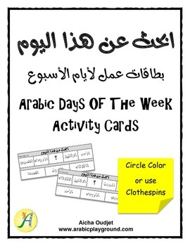 Arabic Days Of The Week Activity Cards