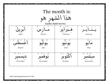 arabic days months and weather worksheet by raki 39 s rad language resources. Black Bedroom Furniture Sets. Home Design Ideas