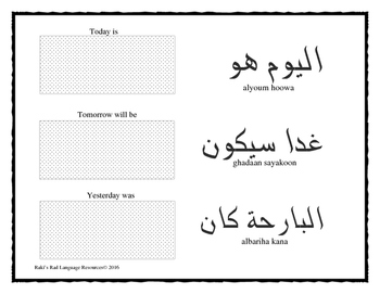 arabic days of the week worksheet by raki 39 s rad language resources. Black Bedroom Furniture Sets. Home Design Ideas