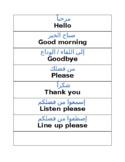 Arabic/English Beginning Language Labels