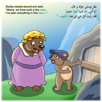 Arabic / English Dual Language Book: Bosley Sees the World