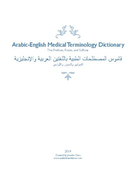 photograph regarding Printable Medical Terminology Flash Cards referred to as Arabic-English Professional medical Terminology Dictionary by means of Jennifer