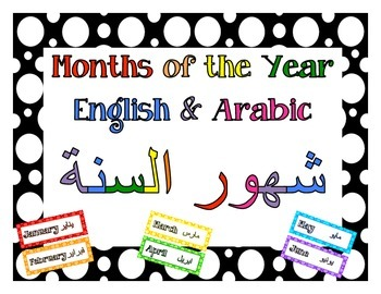 Arabic & English Months of the Year Polka Dot Theme