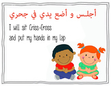 Criss Cross visual Aid for preschool room