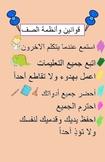 Arabic- Engliush Classroom Rules