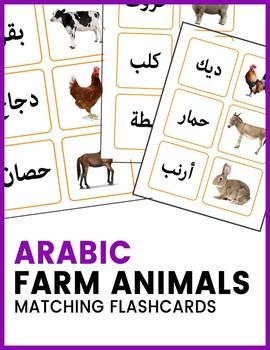 Arabic Farm Animals Matching Flashcards