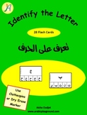Arabic Alphabets Flash Cards Identify the Letter