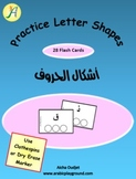 Arabic Alphabets Flash Cards Practice Letter Shapes
