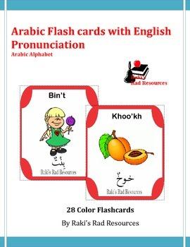 Arabic Flash cards with English Pronunciation