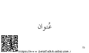 """Arabic Flashcards for """"Meeting People"""""""