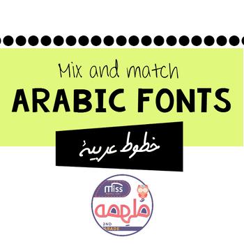 Arabic Fonts - خطوط عربية