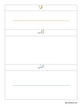 Arabic Forming Letters & Words + Sight Words Montessori Inspired Homeschool