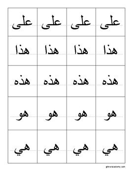Arabic Forming Letters, Vowels & Sight Words - Montessori Inspired ALPHABET BOX