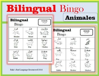 Arabic animals Vocabulary Bingo Game