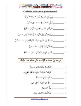 Arabic Grammar: Question Words