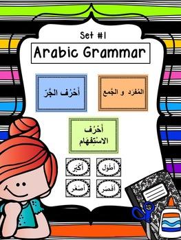 Learn Arabic Set #1