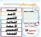 Arabic Gregorian Wall Calendar | تقويم ميلادي باللغة العربية