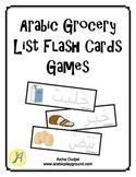 Arabic Grocery List Flashcards Games