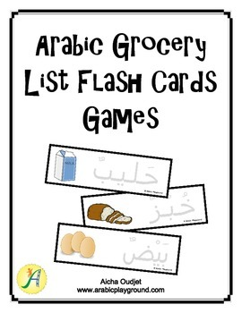 Arabic Grocery List Flashcards Games