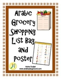 Arabic Grocery Shopping list Bag and Poster