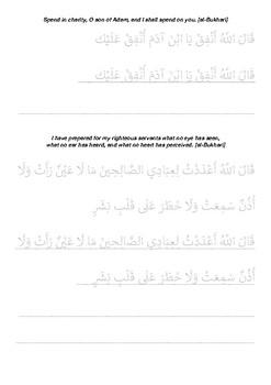 Arabic Handwriting Practice