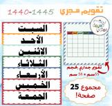Arabic Hijri / Islamic Wall Calendar | تقويم هجري باللغة العربية