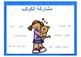Arabic IB PYP Transdisciplinary Theme Posters