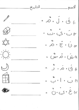 Arabic Joining Letters Practice