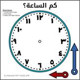 Clock in Arabic Cutout in Arabic for Teaching the Time