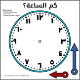 Clock in Arabic Cutout in Arabic for Teaching the Time