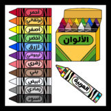 Crayons in Arabic / Colors in Arabic (High Resolution)