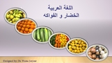 Fruits and Vegetables- Arabic sample lesson