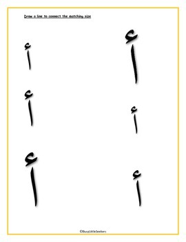 Arabic Letter Alif Introduction Learning Pack