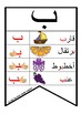Arabic Letter Formation Posters