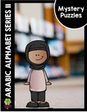 Arabic Letter Forms Mystery Puzzles