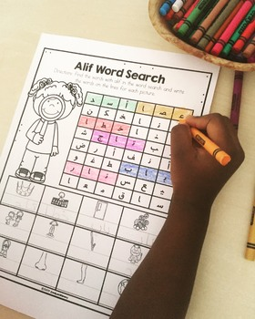Arabic Letter Forms Word Search